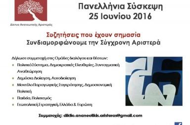 Πανελλήνια Σύσκεψη 25_6_16 - Συμμετοχή
