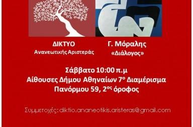 Παν. Σύσκεψη 25-6-16 Πρόσκληση ipyxida.gr (13x10)