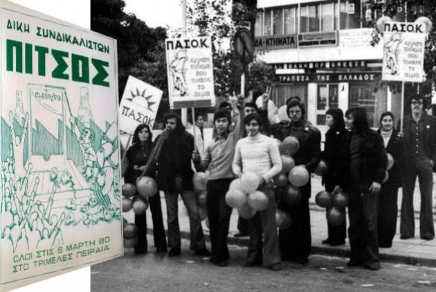 Εξόρμηση μελών του ΠΑΣΟΚ στο Χαλάνδρι το 1975 με σύνθημα «εργάτη πολέμα, σου πίνουνε το αίμα». Αριστερά: αυτοκόλλητο της Κ.Ο. του εργοστασίου «Πίτσος» για τις διώξεις συνδικαλιστών με τον αντεργατικό Ν. 330/76 | ΕΛΙΑ / goo.gllRIzXn 1
