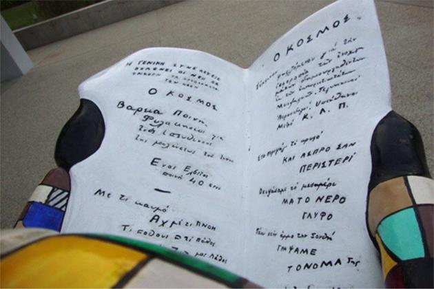 Έργο της Niki de Saint Phalle - Πάρκο Naosima, Ιαπωνία