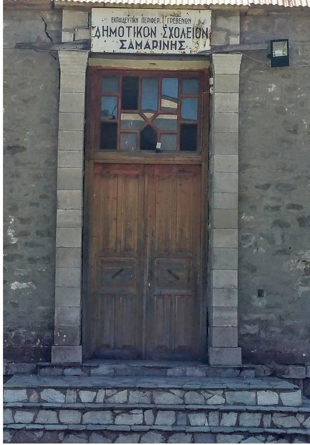 Δημοτικόν Σχολείον Σαμαρίνης, η κεντρική είσοδος (από το προσωπικό αρχείο του Νίκου Σιούμκα)