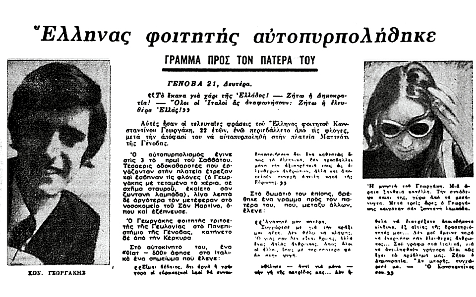Η είδηση της αυτοπυρπόλησης του φοιτητή Κώστα Γεωργάκη στην πλατεία Μετεότι της Γένοβας έκανε τον γύρο του κόσμου (πλην Ελλάδος).