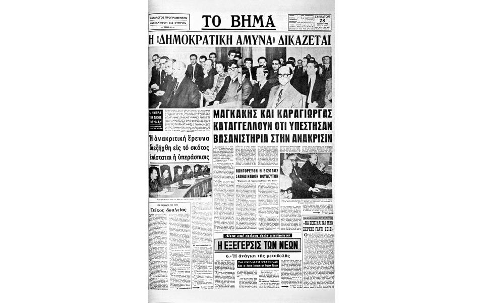 Η δίκη της Δημοκρατικής Αμυνας έλαβε μεγάλη δημοσιότητα και προκάλεσε τεράστιο ενδιαφέρον τόσο στην Ελλάδα όσο και διεθνώς.