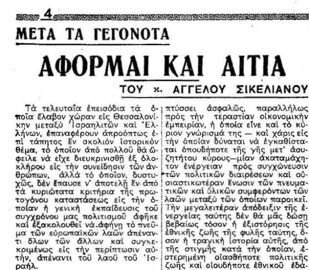 Μολονότι τα εκδοτικά ήθη της εποχής επέβαλλαν την πρωτοσέλιδη προβολή των επώνυμων κειμένων, το άρθρο του Σικελιανού καταχωνιάστηκε από το «Ελεύθερον Βήμα» μεταξύ ελαφράς λογοτεχνίας, ιπποδρόμου και ακτοπλοϊκών δρομολογίων |
