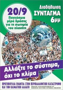 Πρωτοβουλία ενάντια στην Περιβαλλοντική Καταστροφή