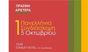 Πανελλαδική Συνδιάσκεψη 600χ400 1
