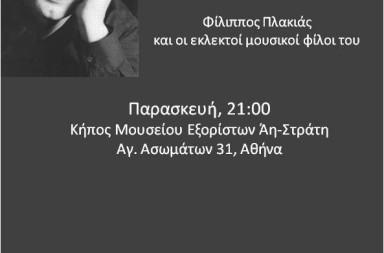 Μουσική Βραδιά Φιλ.Πλακιάς 24_6_16 Πρόσκληση ipyxida.gr (10x13)