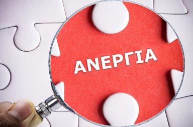 anergia4