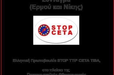 stop-ttip-ceta-tisa-%ce%ba%ce%ac%ce%b8%ce%b5%cf%84%ce%b7