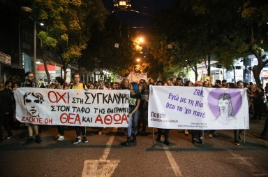 Protest march about the murder of Activist Zak Kostopoulos, in Athens, on October 2, 2018 / Πορεία για την δολοφονία του ακτιβιστή Ζακ Κωστόπουλου, στην Αθήνα, στις 2 Οκτωβρίου, 2018.
