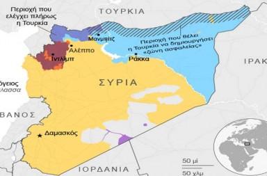 Κούρδοι-ζώνη-ασφαλείας